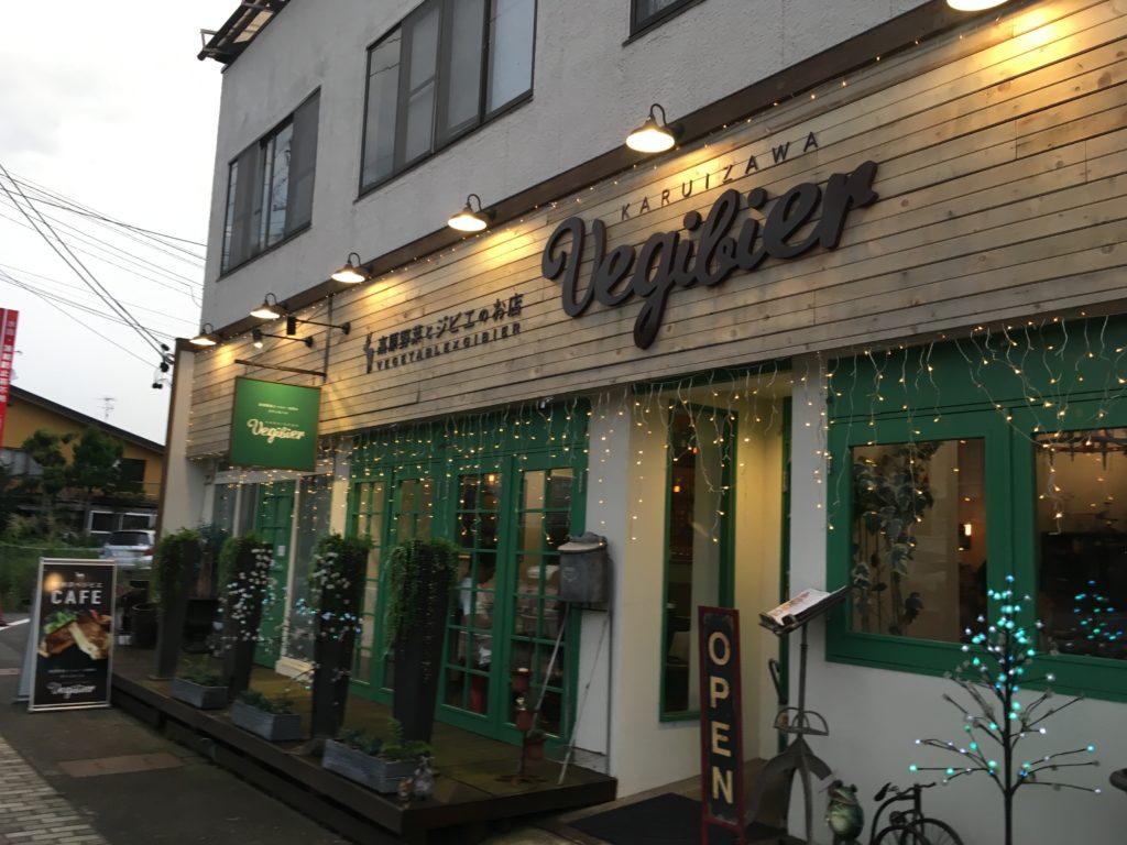 軽井沢のおすすめレストランべジビエの外観