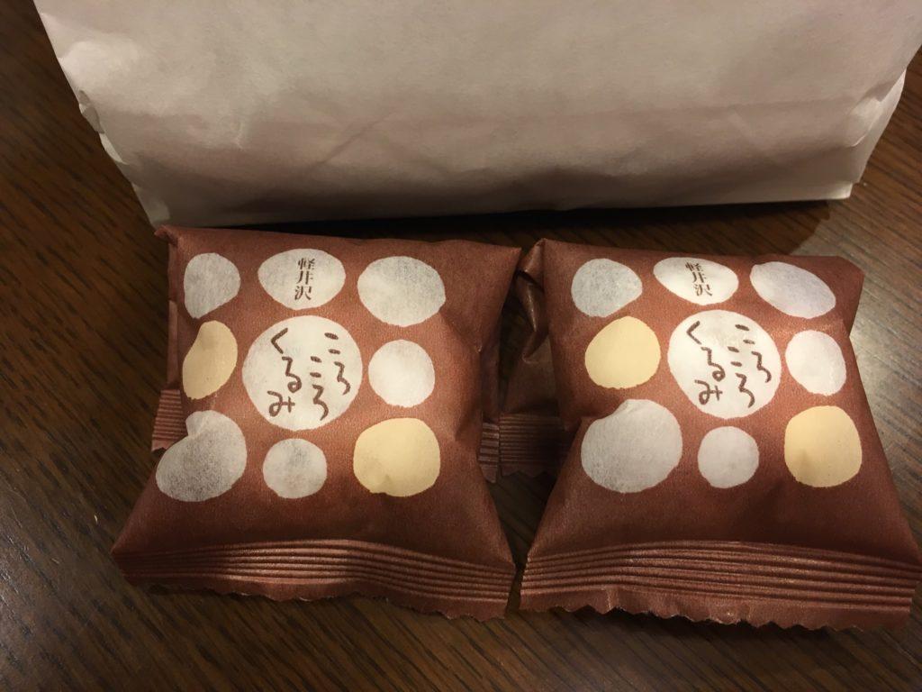 ころころくるみは軽井沢のお土産におすすめ!
