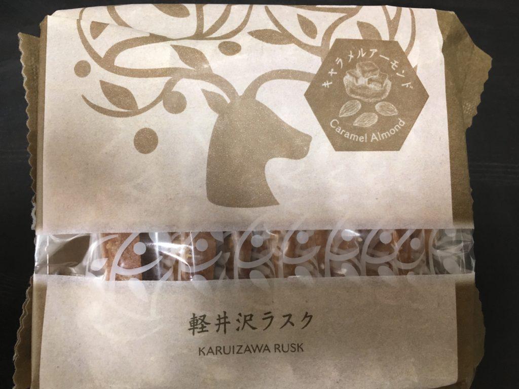 軽井沢ラスクはおすすめのお土産!