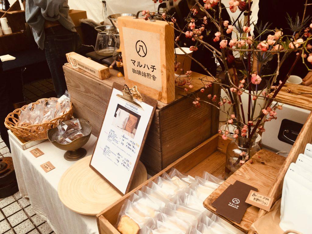 東京コーヒーフェスティバルのマルハチ珈琲焙煎舎