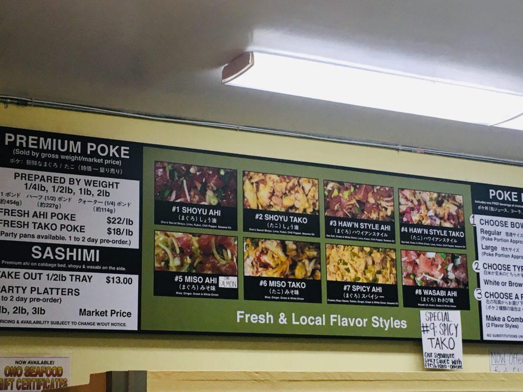 ハワイのおすすめポキ丼オノシーフードのメニュー