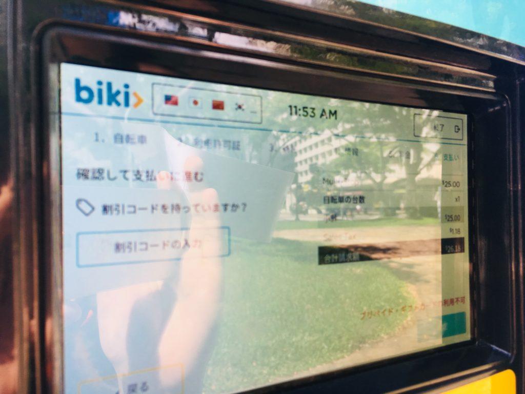ハワイのレンタルサイクルbikiの初期登録完了