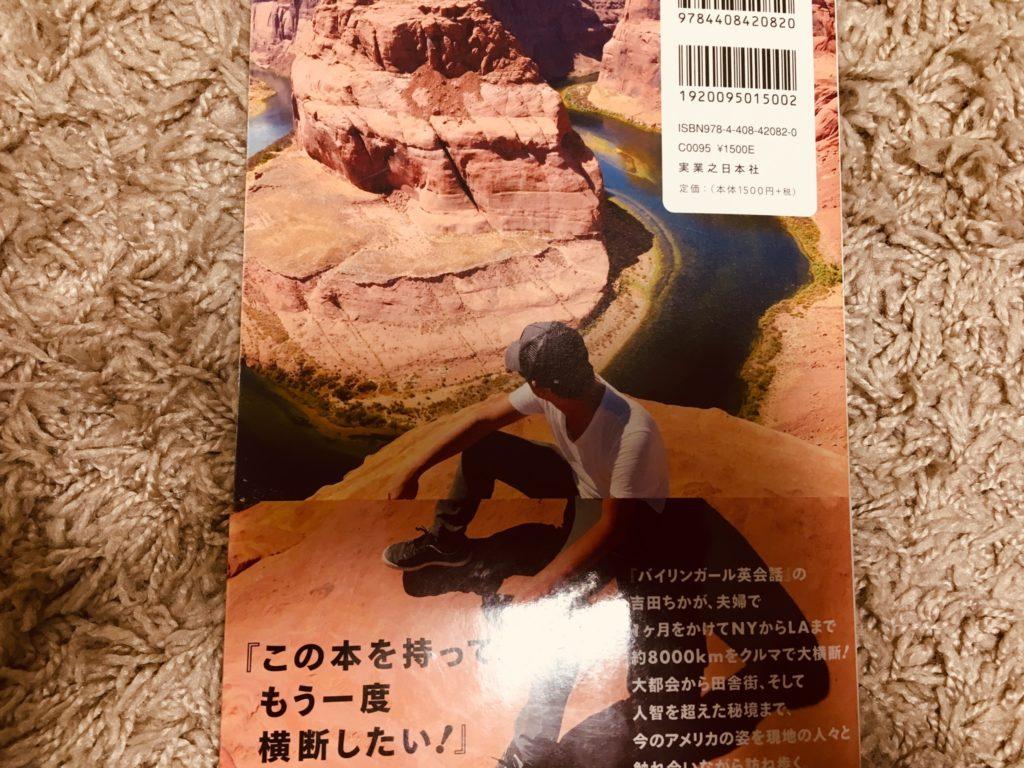 人生で一度は行きたいアメリカ横断の旅裏表紙