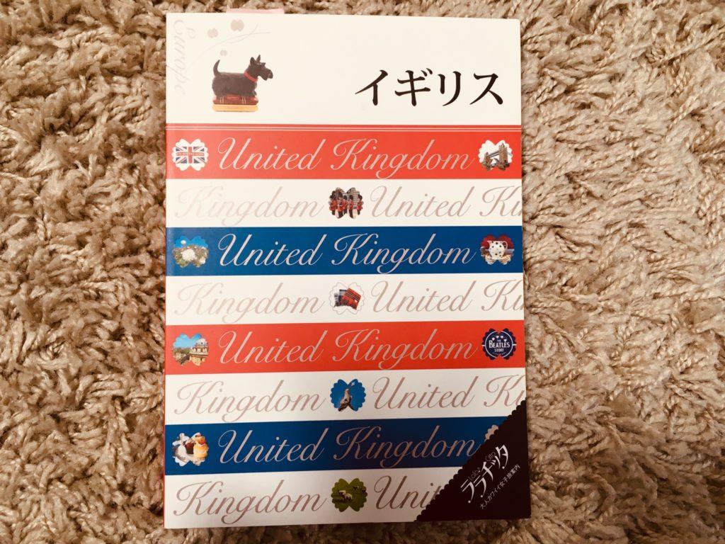 本当におすすめの海外旅行ガイドブック!ララチッタ
