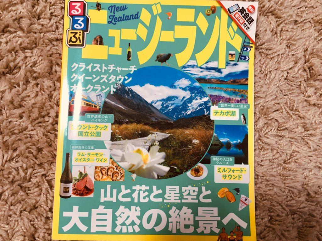 本当におすすめの海外旅行ガイドブック!るるぶ