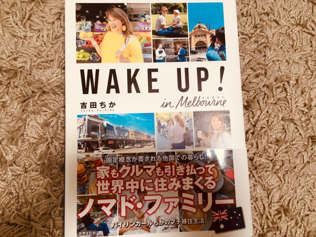 Wake Up in メルボルン