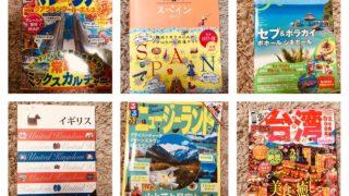 本当におすすめの海外旅行ガイドブック!