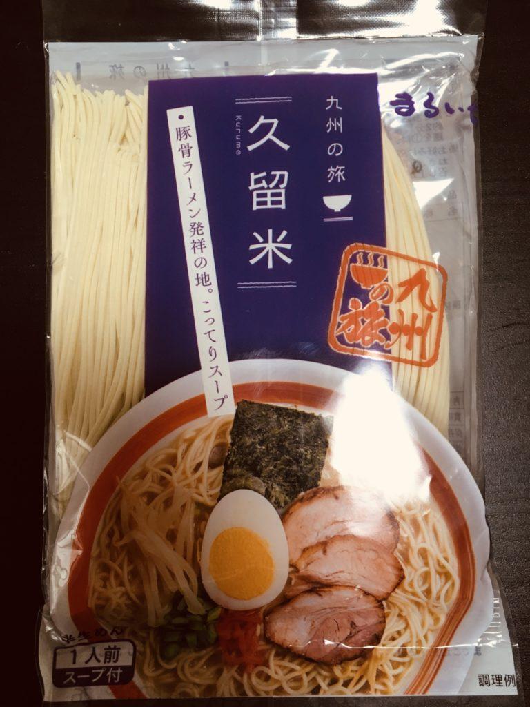 福岡のおすすめラーメンお土産久留米