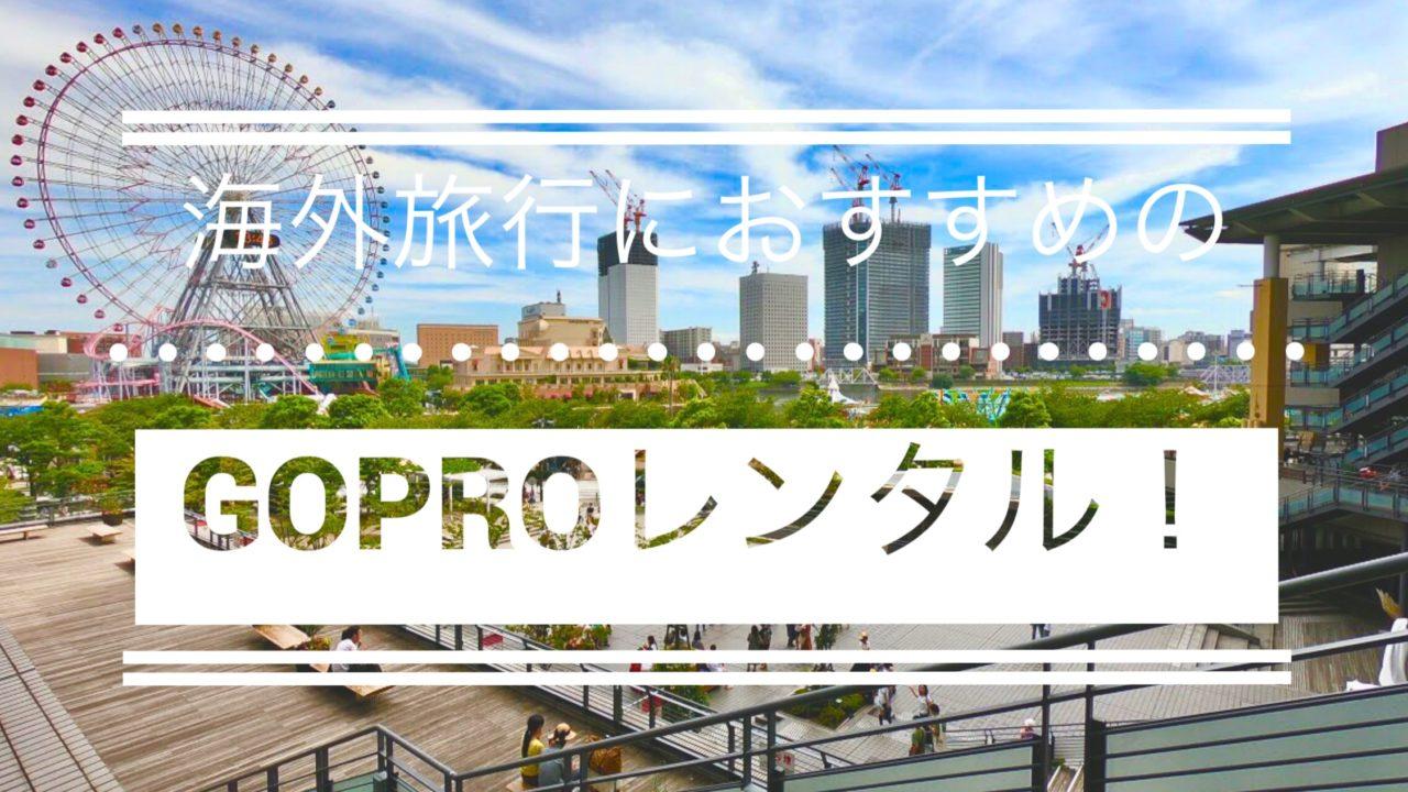 海外旅行におすすめのGoProレンタル