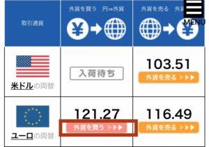 外貨両替マネーバンクの通貨選択