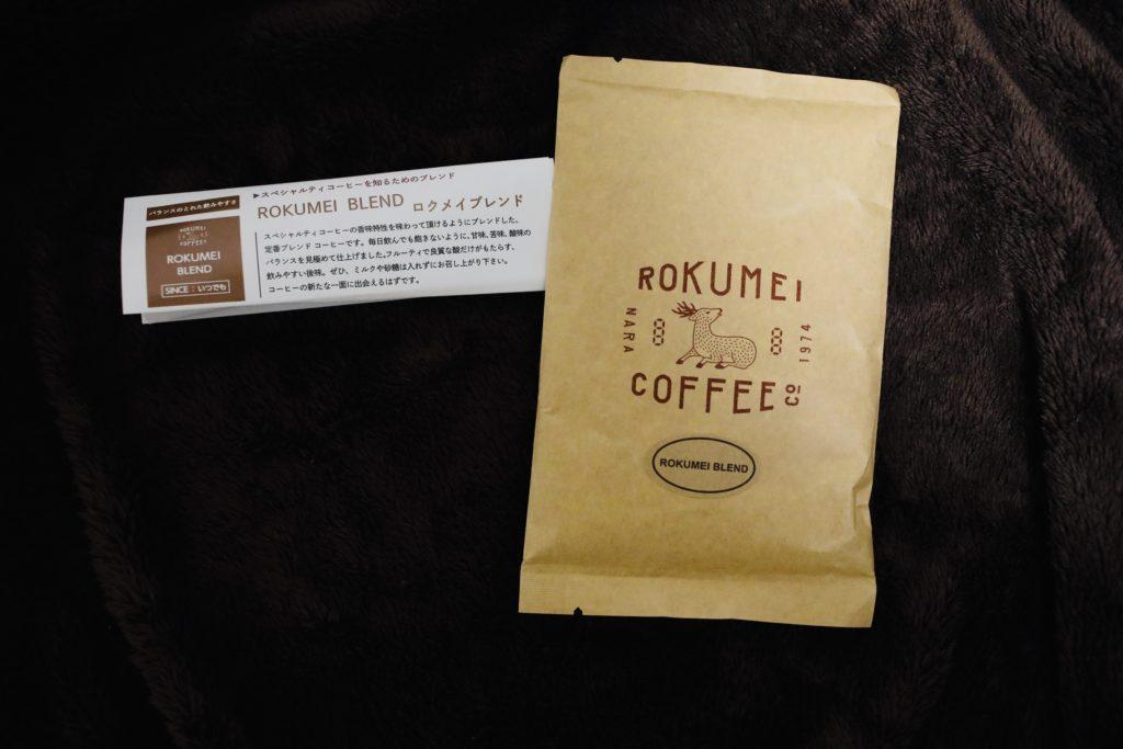 ロクメイコーヒーのロクメイブレンド