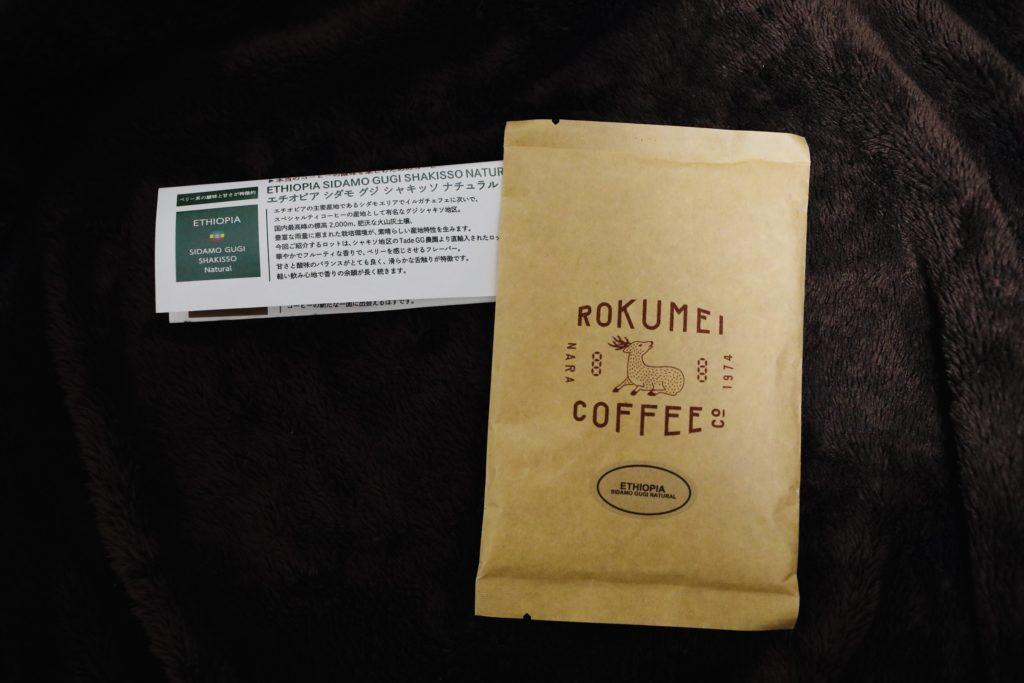 おすすめのお取り寄せコーヒーロクメイコーヒーエチオピア