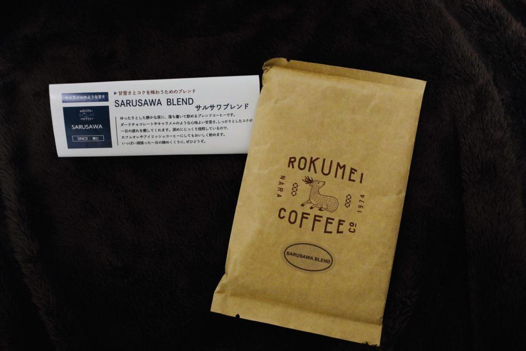 ロクメイコーヒーのサルサワブレンド