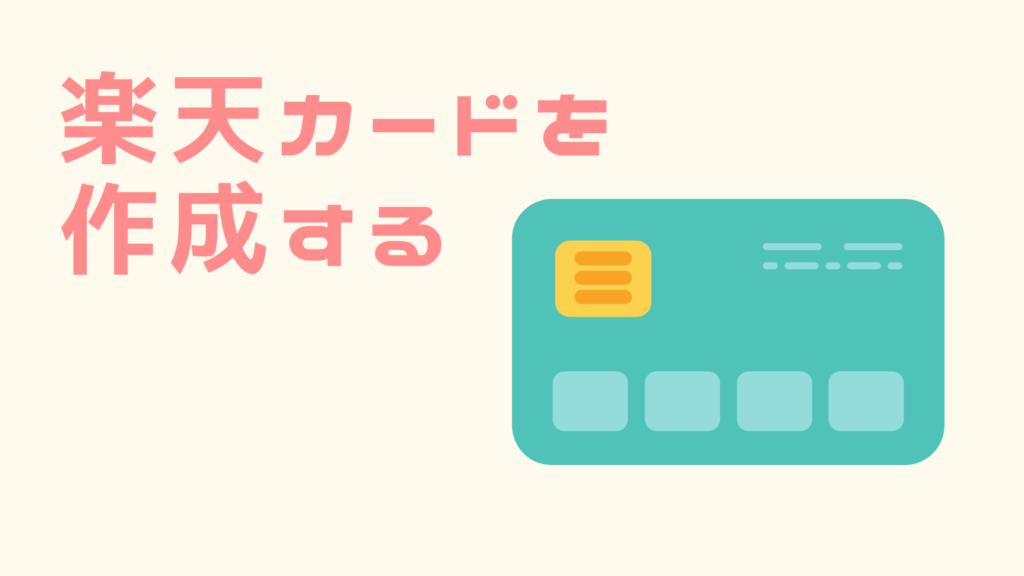 楽天ポイントをお得に貯める方法「楽天カードを作成する」