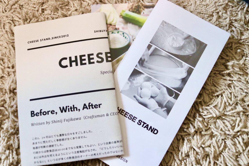 チーズスタンドのお取り寄せ方法
