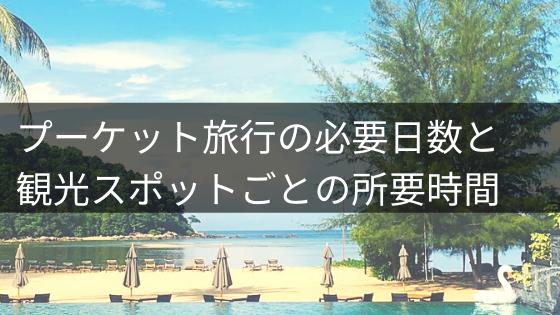 プーケット旅行の必要日数と観光スポットごとの所要時間