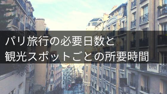 パリ旅行の必要日数と観光スポットごとの所要時間
