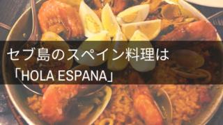 セブ島のおすすめスペイン料理HOLA ESPANYA