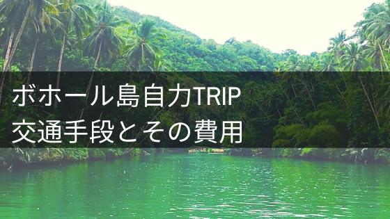 ボホール島の自力TRIP交通手段とその費用