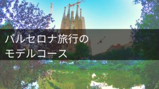 バルセロナ旅行のモデルコース