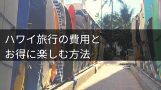 ハワイ旅行の費用とお得に楽しむ方法