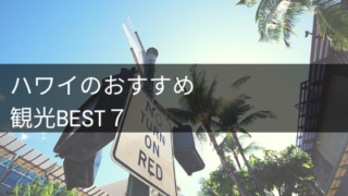 ハワイのおすすめ観光BEST7