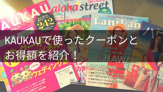 ハワイのクーポン雑誌KAUKAUのお得額
