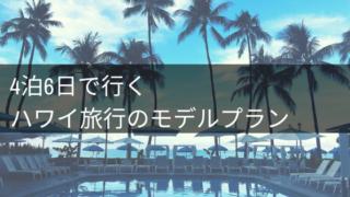 4泊6日で行くハワイ旅行のモデルプラン
