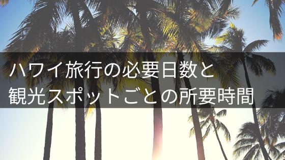 ハワイ旅行の必要日数と観光スポットごとの所要時間