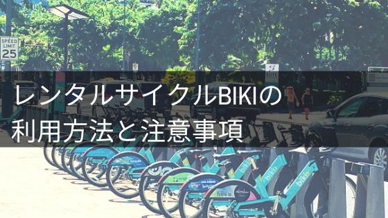 レンタルサイクルBIKIの利用方法と注意事項