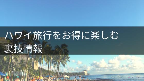 ハワイ旅行をお得に楽しむ裏技情報