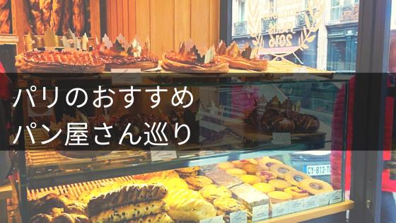 パリのおすすめパン屋さん巡り!クロワッサンも