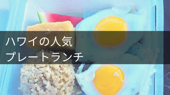 ハワイの人気プレートランチ食べ比べ