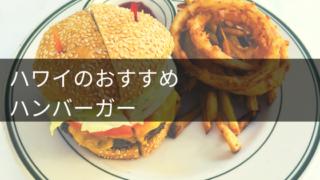 ハワイのおすすめハンバーガー