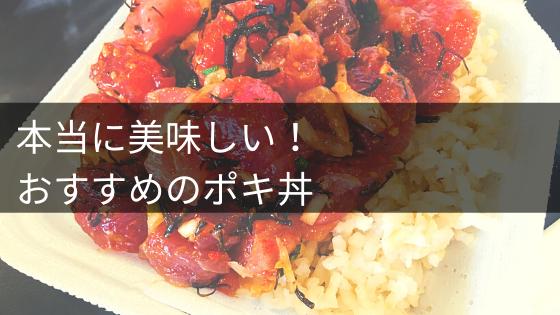 本当に美味しい!ハワイのおすすめポキ丼