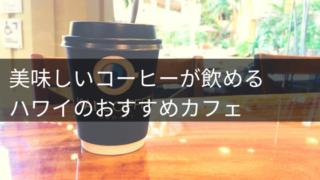 美味しいコーヒーが飲めるハワイのおすすめカフェ