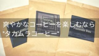 タカムラコーヒーお取り寄せ口コミ・評判レビュー