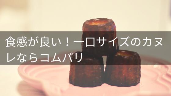 コムパリのカヌレ口コミ・評判レビュー