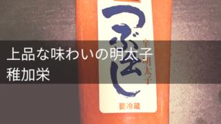 稚加栄のつぶ出し明太子口コミ・評判レビュー