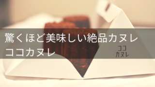 ココカヌレ口コミ・評判レビュー