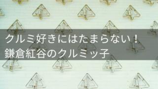 鎌倉紅谷クルミッ子口コミ・評判レビュー