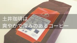 土井珈琲お取り寄せ口コミ・評判レビュー