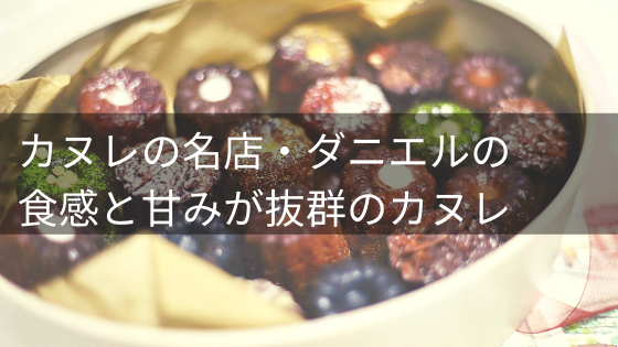 ダニエルのカヌレ口コミ・評判レビュー
