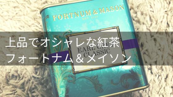 フォートナム&メイソン口コミ・評判レビュー
