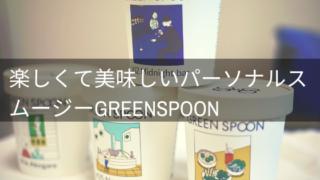 グリーンスプーン口コミ・評判レビュー