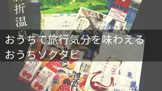 おうちソクタビ口コミ・評判レビュー