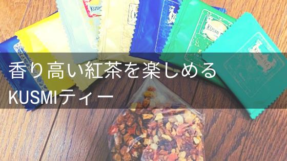 KUSMIティー口コミ・評判レビュー