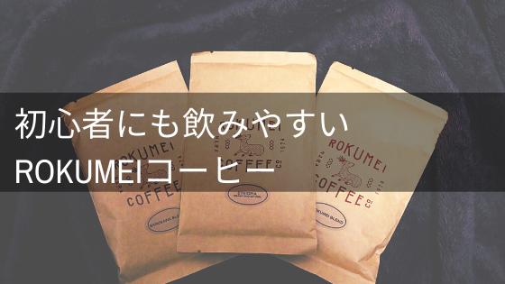ROKUMEIコーヒーの口コミ・評判レビュー