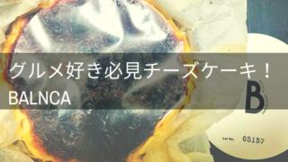BLANCAのチーズケーキ口コミ・評判レビュー