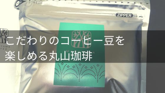 丸山珈琲のコーヒーのフレンチトースト口コミ・評判レビュー